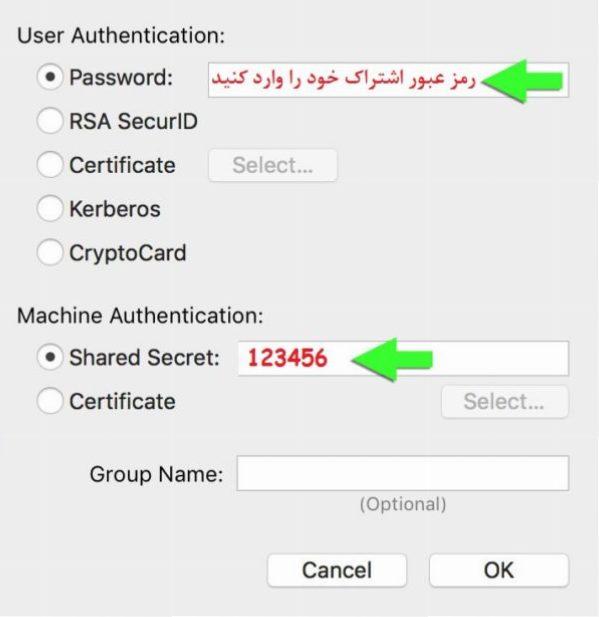 7 e1518341483690 - راهنمای اتصال به سرویس VPN L2TP در مکینتاش