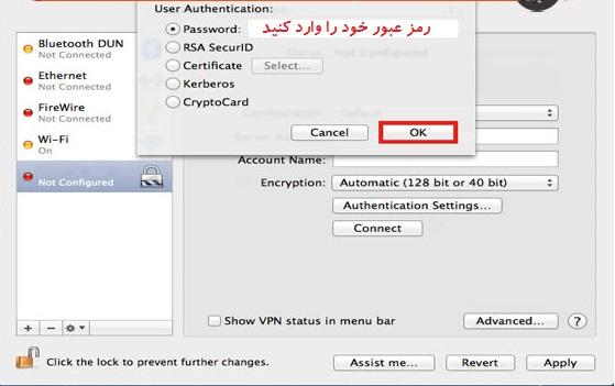PPTP MAC 7 - راهنمای اتصال به سرویس VPN در مکینتاش (PPTP & L2TP )