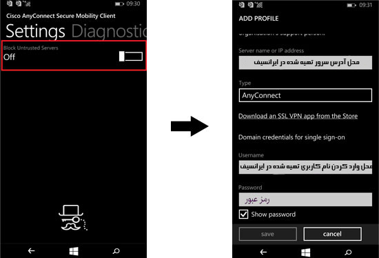 cisco windowsphone3 - راهنمای Cisco AnyConnect ویندوزفون