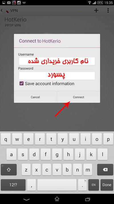 andorid06 - آموزش L2TP برای اندروید (Android)